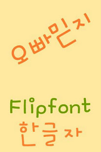 Download MDOppabelieve Korean FlipFont Apk 2 0,com monotype