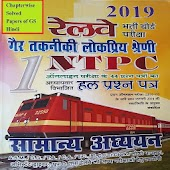 NTPC Chapterwise Solved Papers of GS in Hindi