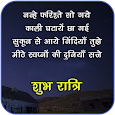 Hindi Good Night Wishes apk