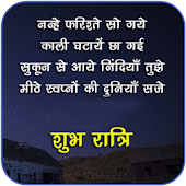 Hindi Good Night Wishes