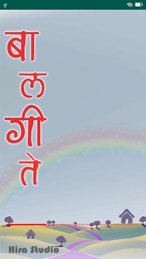Marathi Balgeete | मराठी बालगीते screenshot 1