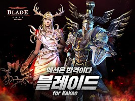 Screenshot of 블레이드 for Kakao
