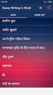 Hindi Essay Writing - náhled