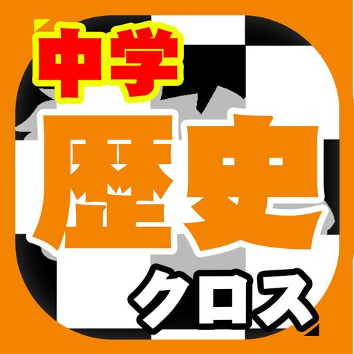 [中学]★歴史クロス★ ~勉強用クロスワード~ 解謎 App LOGO-硬是要APP