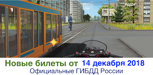 Tickets traffic rules 2019 from the traffic police of Russia. Examination of traffic regulations 2019 ABM / CD (SD) + Changes of traffic regulations