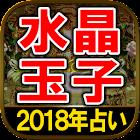 2018年版 水晶玉子の占い icon