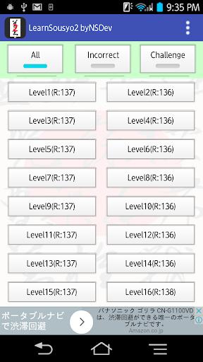 LearnSousyo2 byNSDev 1.2.0 Windows u7528 1