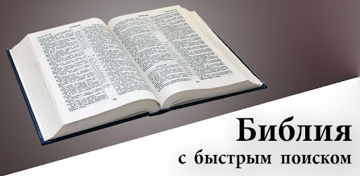 Bible with convenient quick search. Free.
