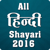 All Hindi Shayari 2016