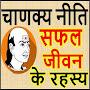Success mantra Chanakya icon
