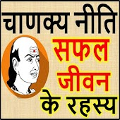 Success mantra Chanakya
