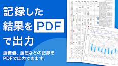 スマートe-SMBG - 糖尿病ライフログアプリ、血糖値、インスリン 等の記録のおすすめ画像3