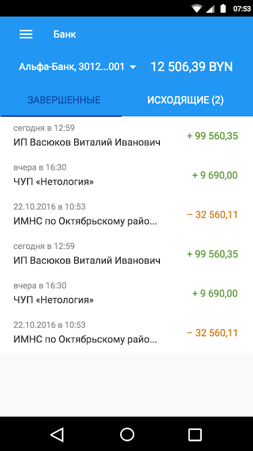Ассистент- screenshot