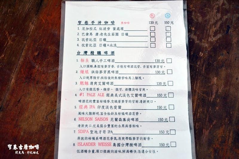 窄巷古厝咖啡菜單