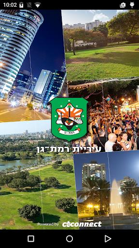 עיריית רמת-גן