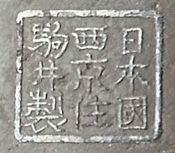 Photo: Silver wire nunome-zogan on iron Komai Otojiro mark Nihon kuni Sai Kyo jyu Komai sei