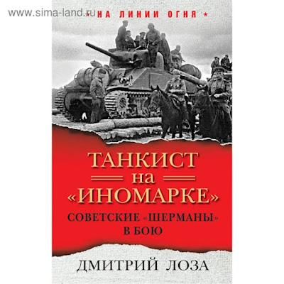 Танкист на «иномарке». Советские «Шерманы» в бою. Лоза Д.Ф.