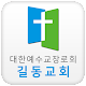 Download 길동교회 For PC Windows and Mac
