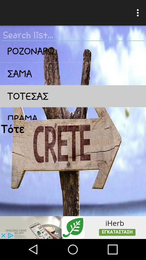 Κρήτη και Κρητικό Λεξιλόγιο - στιγμιότυπο οθόνης