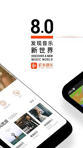 Xiami Music 8.0.9 screenshots 1