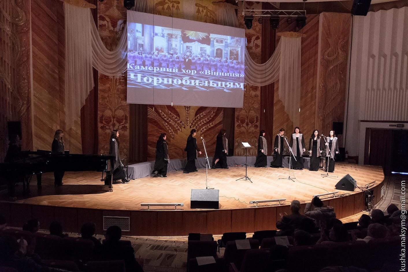 Камерний хор «Вінниця» співав для ліквідаторів аварії на Чорнобильській АЕС