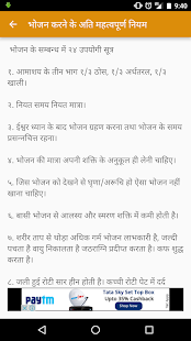 Download Bhojan Karne Ke Niyam For PC Windows and Mac apk screenshot 2