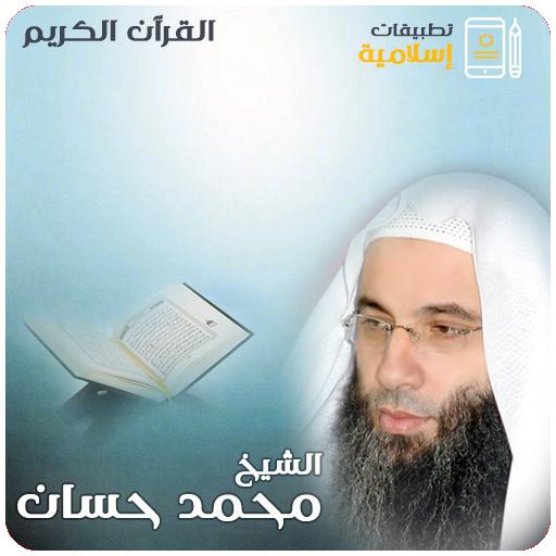 محمد حسان القرآن الكريم كامل Applications Sur Google Play