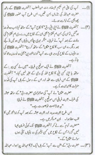 Hazrat Syyedina Usman Ghani - náhled