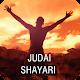 Judai Shayari APK