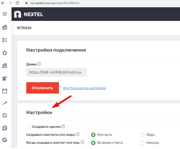 Интеграция Nextel с Bitrix24: зачем, кому и какие возможности дает