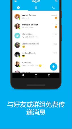 Skype 6.25.99.1107 screenshot 422533