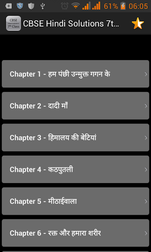 Download CBSE Hindi Solutions Class 7 Google Play softwares
