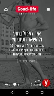 ‫Good Life מבית סופר-פארם‬‎- screenshot thumbnail
