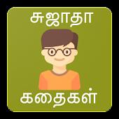 Sujatha Stories - சுஜாதா சிறுகதைகள்