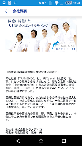 玩免費醫療APP 下載医師・看護師・薬剤師の転職ならトラメディコへ! app不用錢 硬是要APP