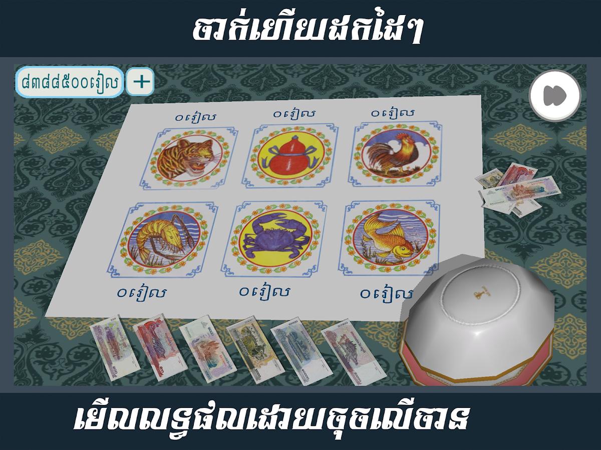 KlaKlouk 3D (Khla Khlouk Game)