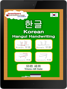 Korean Hangul Handwriting Free- screenshot thumbnail
