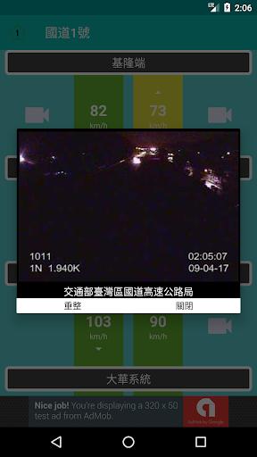 u8b66u5ee3u5373u6642u8defu6cc1 - (u570bu9053u5f71u50cfu3001u8defu6cc1u641cu5c0bu3001etagu8a66u7b97u3001u8defu6cc1u5716u3001u5e38u7528u651du5f71u6a5fu3001u8a9eu97f3u8defu6cc1)  screenshots 2