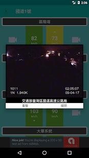 警廣即時路況 - (國道影像、路況搜尋、etag試算、路況圖、常用攝影機、語音路況) Screenshot