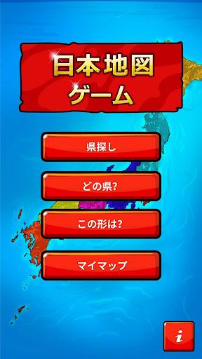 日本地図ゲーム image | 2