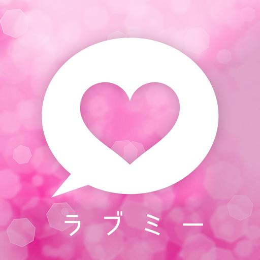 出会いのラブミー☆友達や恋人探しできる掲示板型チャットアプリ