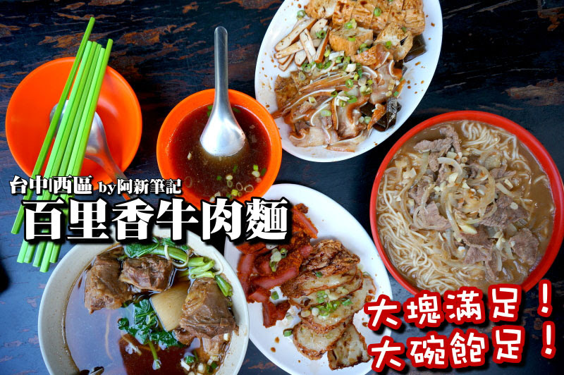台中西區牛肉麵,百里香牛肉麵