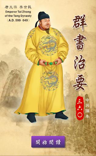 群书治要 - Qun Shu Zhi Yao