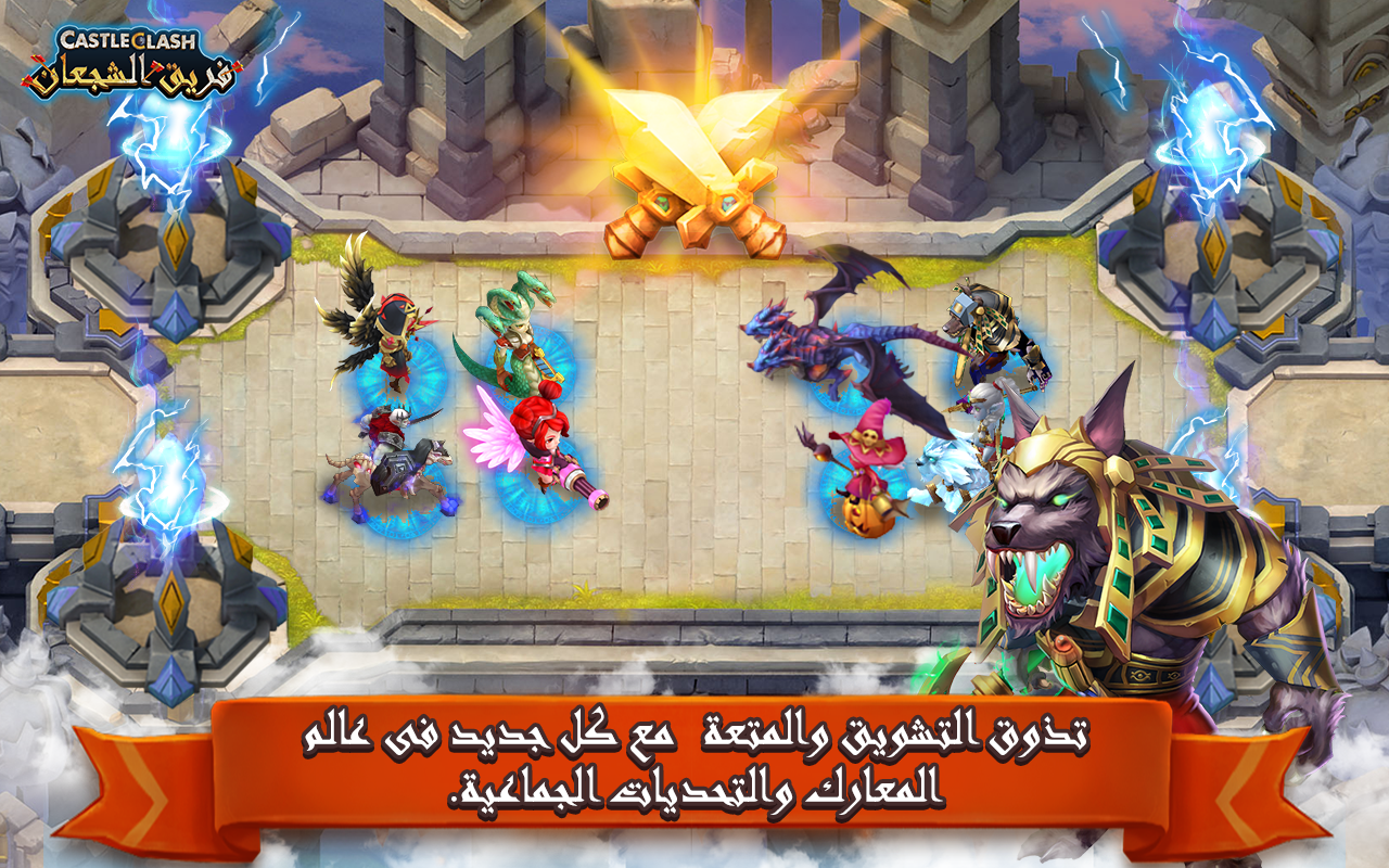 Castle clash: فريق الشجعان APK OBB Download - Install 1Click Obb