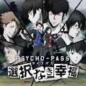 PSYCHO-PASS サイコパス 選択なき幸福 icon