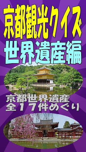 京都観光クイズ 京都世界遺産編