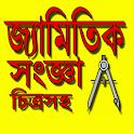 চিত্রসহ জ্যামিতিক সব সংজ্ঞা - Geometry Bangla icon