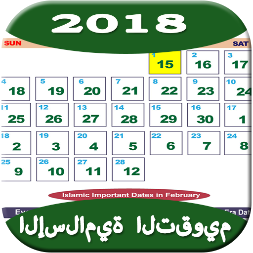 islamic calendar 2018 apps en google play
