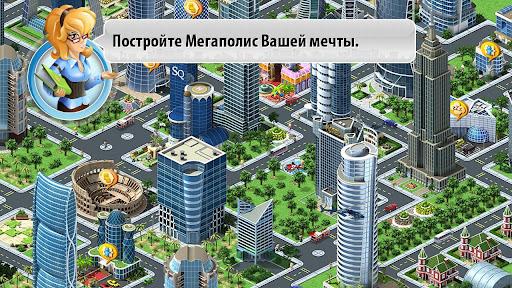 Мегаполис screenshot 1