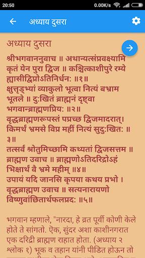 सत्यनारायण पूजा व कथा | Satyanarayan Katha Marathi